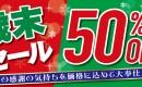 メガネストアー歳末セール好評開催中!!