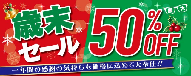 メガネストアー歳末セール開催!!