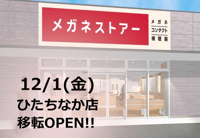 「ひたちなか店」12/1(金)、移転オープン!!