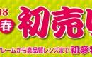 2018年メガネストアー初売りセール実施!!