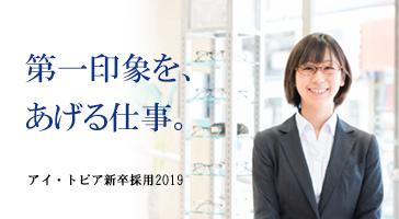 19新卒採用_banner