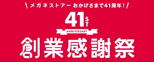 おかげさまで創業41周年!店内多数感謝価格にて還元致します!!