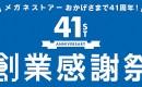 創業感謝祭大好評開催中!!