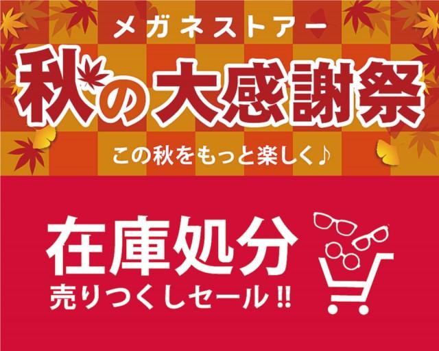 秋の大感謝祭&処分市開催中!!