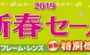 メガネストアー新春セール開催中!