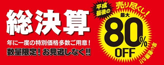 MAX80%OFF!!総決算セール開催中!!