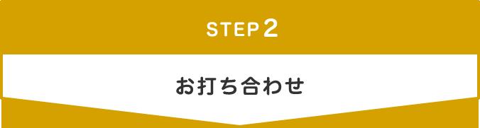 STEP2 お打ち合わせ
