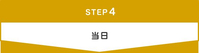 STEP4 当日
