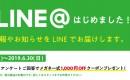 4/1(月) メガネストアー公式LINEアカウント始動!