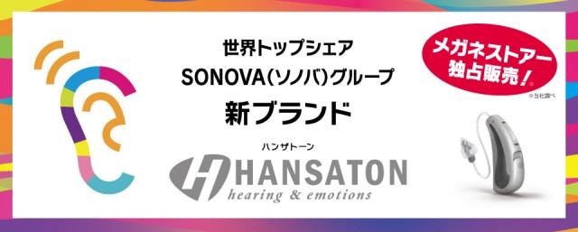 ハンザトーン補聴器取扱い開始!!