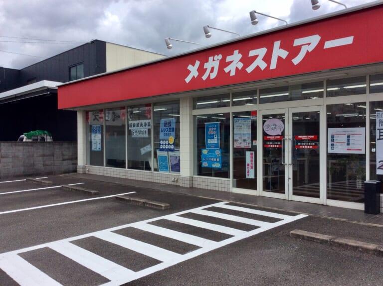大浦街道店