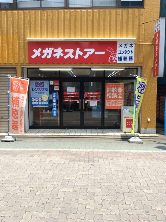 お花茶屋店