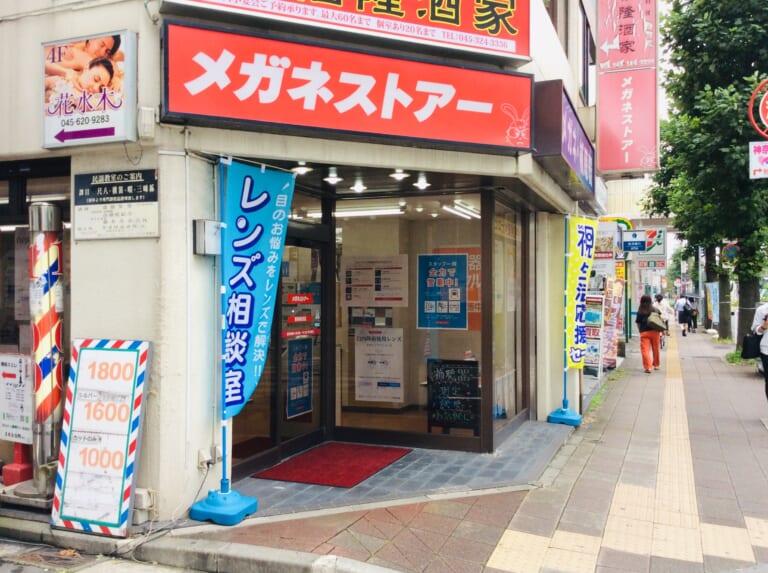 東神奈川店