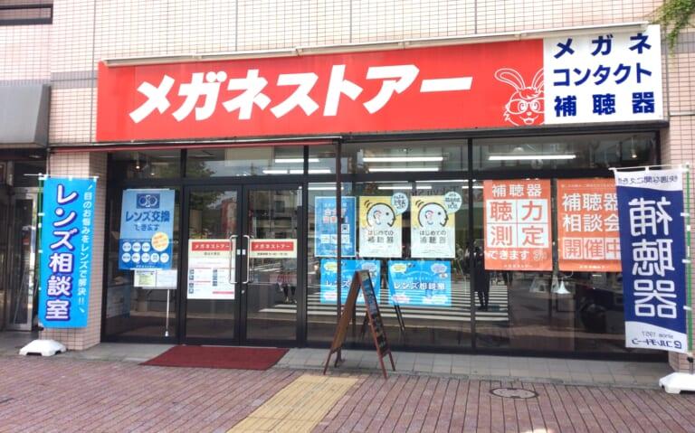 雪谷大塚店