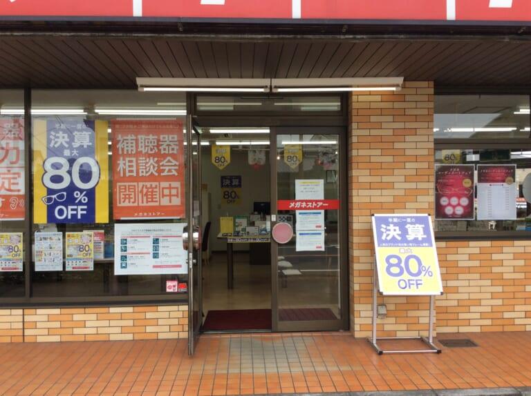 江戸川台店