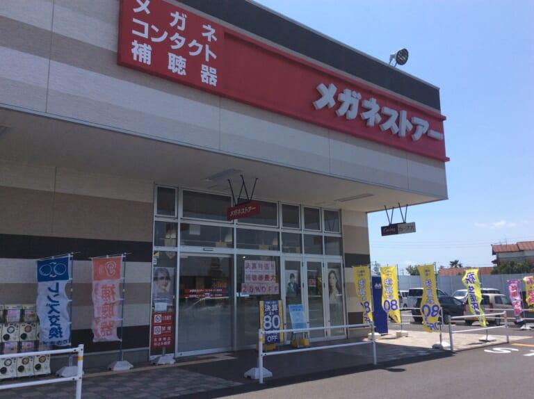 ライフガーデン茂原店