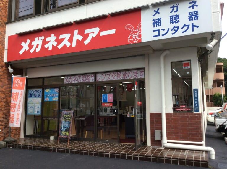 鶴見馬場店