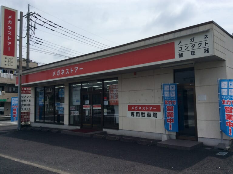元八王子店