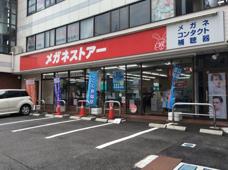 高幡不動店